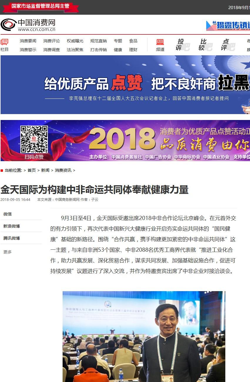 010中国消费网.jpg