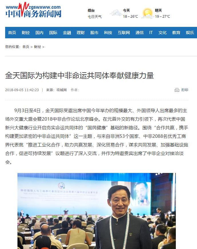 011中国商务新闻.png